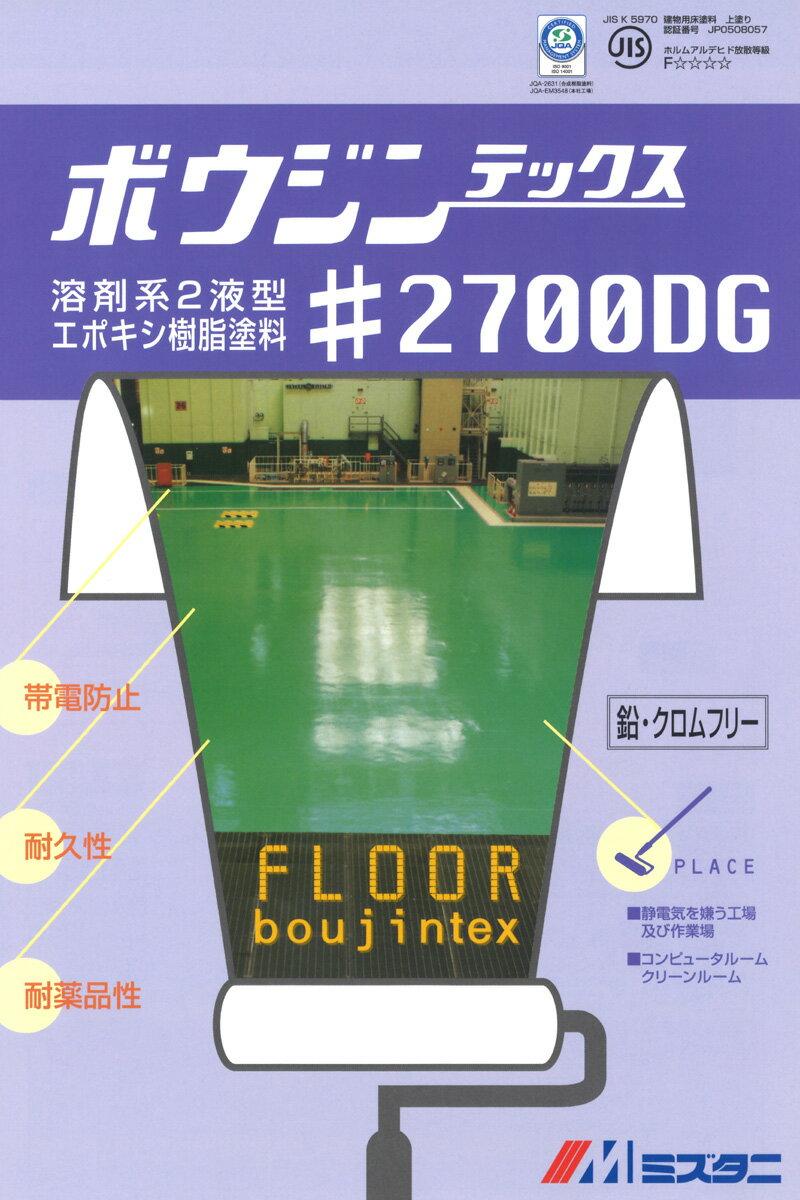 【送料無料】【注ぎ口(ベロ付)】ボウジンテックス2700D 黒 16Kg/セット 水谷ペイント