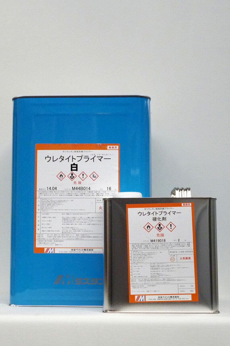 【送料無料】【注ぎ口(ベロ付)】ウレタイトプライマー 白 18Kg/セット 水谷ペイント 屋根 業務用 塗装 カラートタン トタン アルミ素材