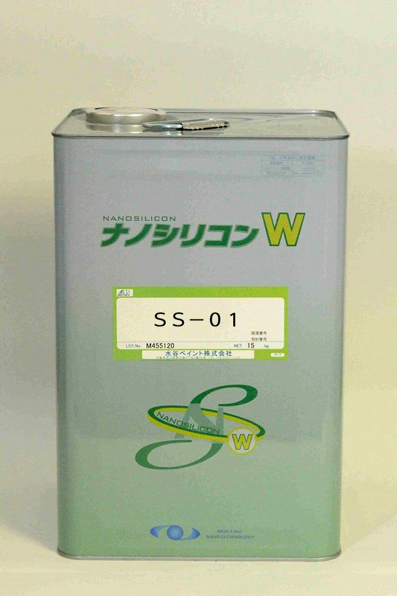 【送料無料】【注ぎ口(ベロ付)】ナノシリコンW SS-01 15Kg/缶 水谷ペイント 外装 業務用 塗装 水性 超耐久性 耐汚染性 防カビ 防藻 ナノテクノロジー 窯業系サンディング