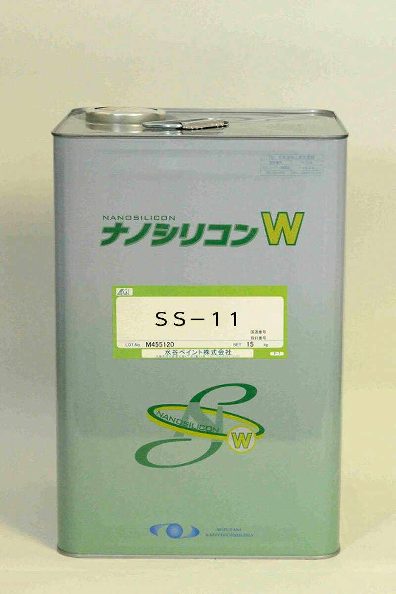 【送料無料】【注ぎ口(ベロ付)】ナノシリコンW SS-11 15Kg/缶 水谷ペイント 外装 業務用 塗装 水性 超耐久性 耐汚染性 防カビ 防藻 ナノテクノロジー 窯業系サンディング