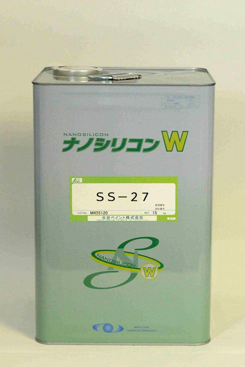 【送料無料】【注ぎ口(ベロ付)】ナノシリコンW SS-27 15Kg/缶 水谷ペイント 外装 業務用 塗装 水性 超耐久性 耐汚染性 防カビ 防藻 ナノテクノロジー 窯業系サンディング
