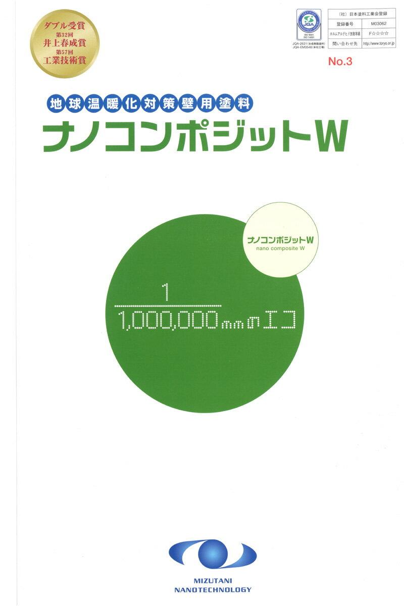 ナノコンポジットフィラーN 16Kg/缶 水谷ペイント 外壁 ペンキ 業務用 水性 難燃性 耐候性 速乾性 防カビ 防藻
