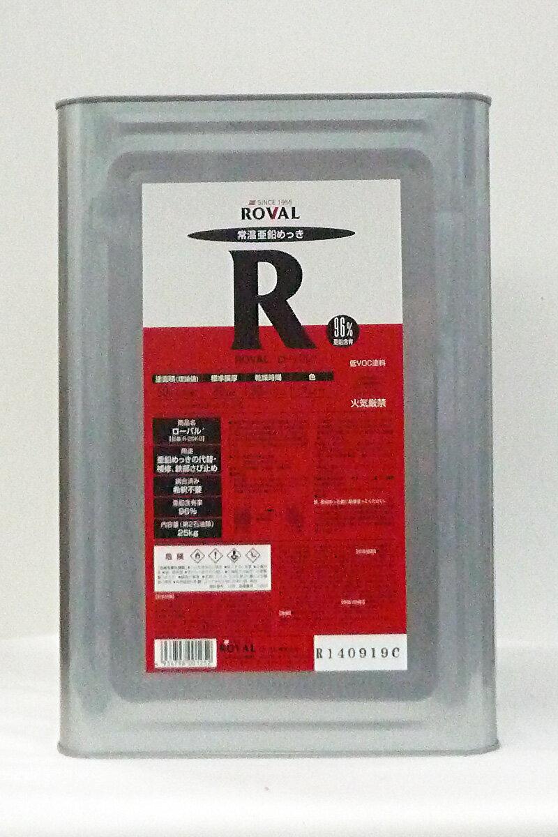 【送料無料】【注ぎ口(ベロ付)】ローバルR-25KG ローバル ペンキ 塗装 業務用 亜鉛メッキ メッキ