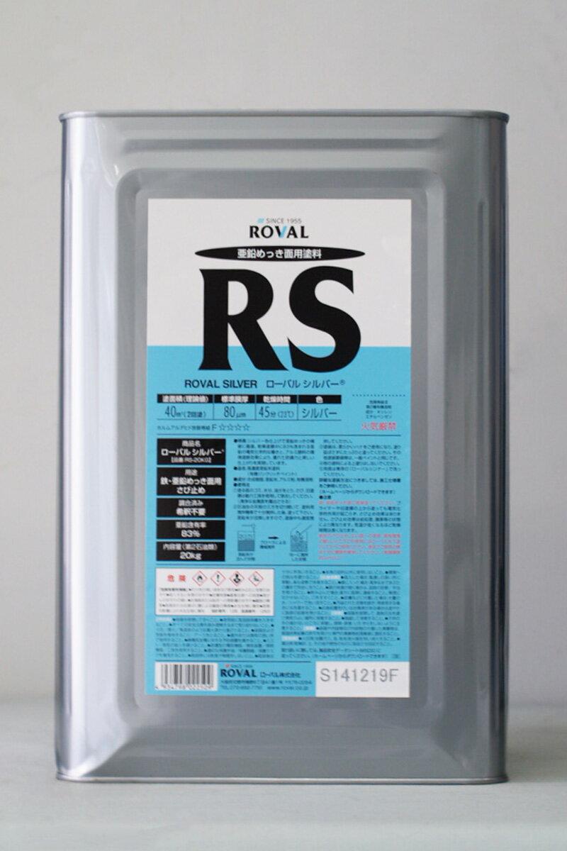 【送料無料】【注ぎ口(ベロ付)】ローバルシルバー RS-20KG ローバル ペンキ 塗装 業務用 亜鉛メッキ メッキ