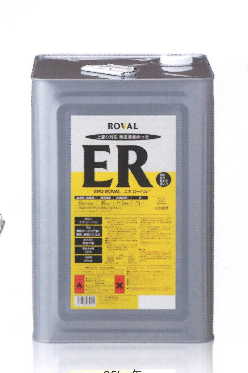 【送料無料】【注ぎ口(ベロ付)】エポローバル ER-25KG ローバル ペンキ 塗装 業務用 亜鉛メッキ メッキ