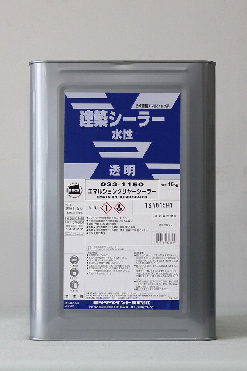 【注ぎ口(ベロ付)】ロック エマルションクリヤーシーラー 15Kg/缶 ロックペイント ペンキ 塗装 業務用 下塗り