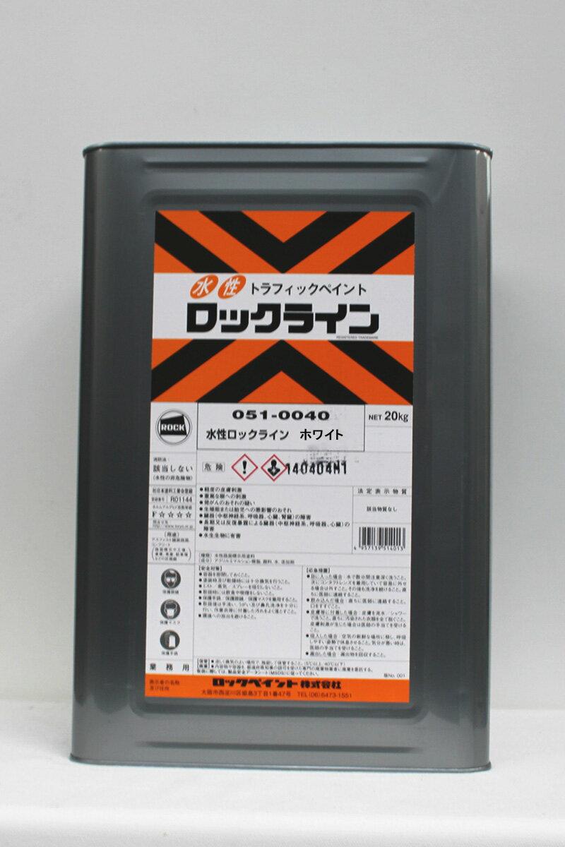 【送料無料】【注ぎ口(ベロ付)】51ライン 水性ロックライン ホワイト 20Kg/缶 ロックペイント 床 ライン用 塗装