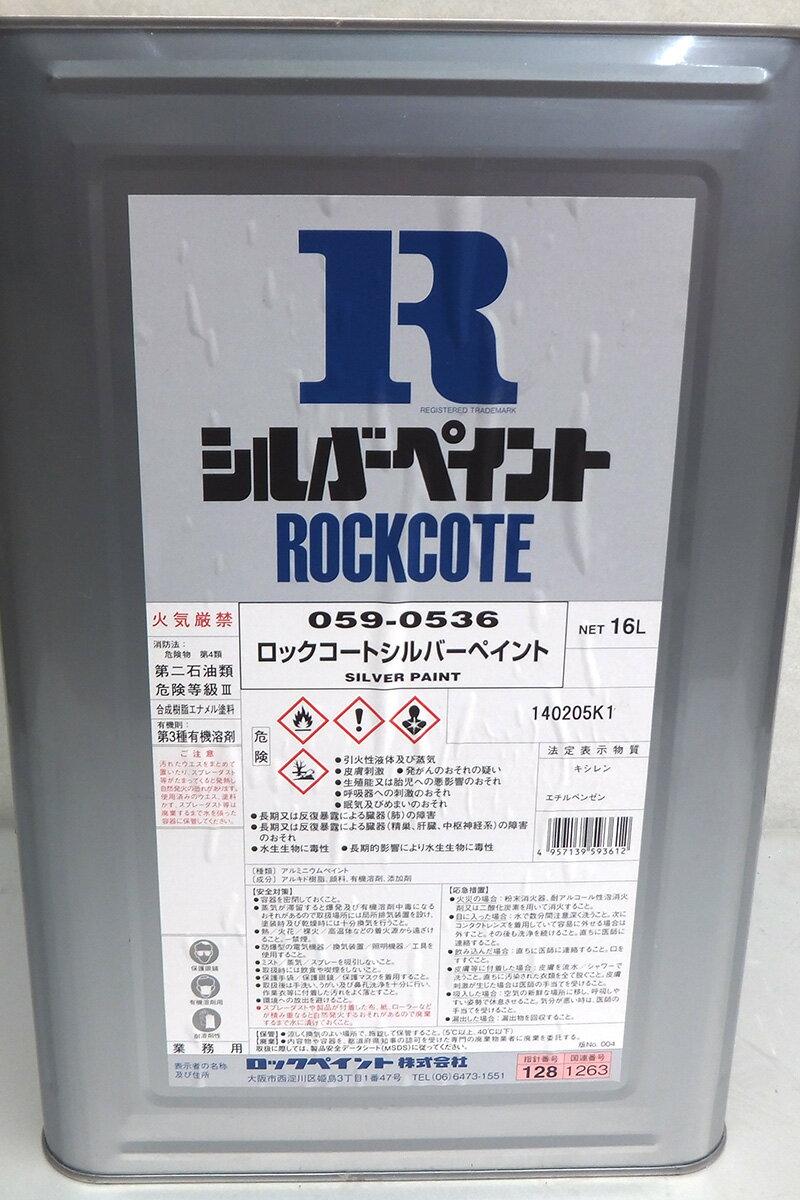 【送料無料】【注ぎ口(ベロ付)】059ライン シルバーペイント 16L/缶 ロックペイント ペンキ 塗装 業務用 銀ペン