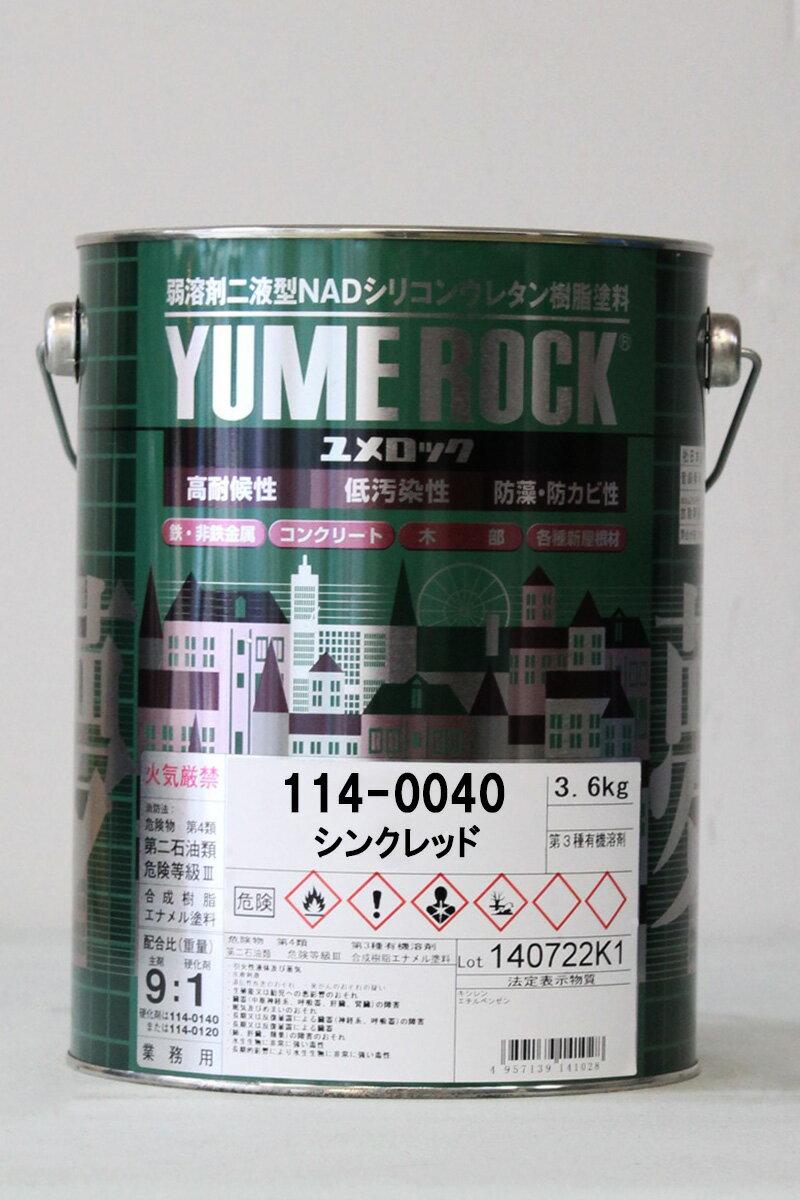 ユメロック主剤のみ 114-0040 シンクレッド 3.6kg/缶 ロックペイント ペンキ 業務用 原色 弱溶剤 臭気マイルド 防カビ 防藻 耐候性 低汚染