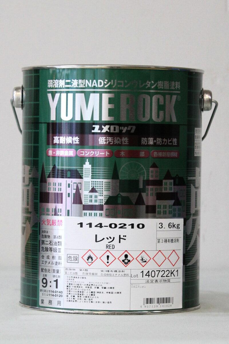 ユメロック主剤のみ 114-0210 レッド 3.6kg/缶 ロックペイント ペンキ 業務用 原色 弱溶剤 臭気マイルド 防カビ 防藻 耐候性 低汚染