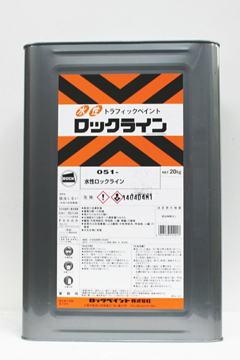 【送料無料】【注ぎ口(ベロ付)】51ライン 水性ロックライン (アクアブルー) 20Kg/缶 ロックペイント 床 ライン用 塗装