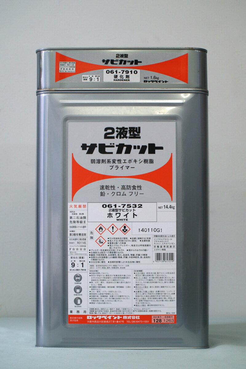 大幅値下げランキング 2液型サビカットは 付着性および浸透性にすぐれたターペン可溶タイプの特殊変性エポキシ樹脂を使用した高性能のサビ止メ塗料です 送料無料 注ぎ口 ベロ付 2液型サビカット ホワイト 16Kg アルミニウム セット ペンキ 高価値 さび止め ロックペイント 亜鉛メッキ 鉄 ステンレス