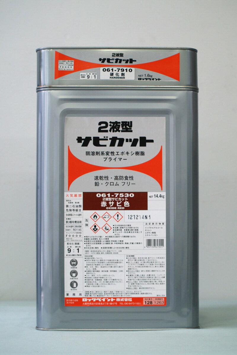 2液型サビカットは、付着性および浸透性にすぐれたターペン可溶タイプの特殊変性エポキシ樹脂を使用した高性能のサビ止メ塗料です。 【送料無料】【注ぎ口(ベロ付)】2液型サビカット 赤錆 16Kg/セット ロックペイント ペンキ さび止め 鉄 ステンレス 亜鉛メッキ アルミニウム
