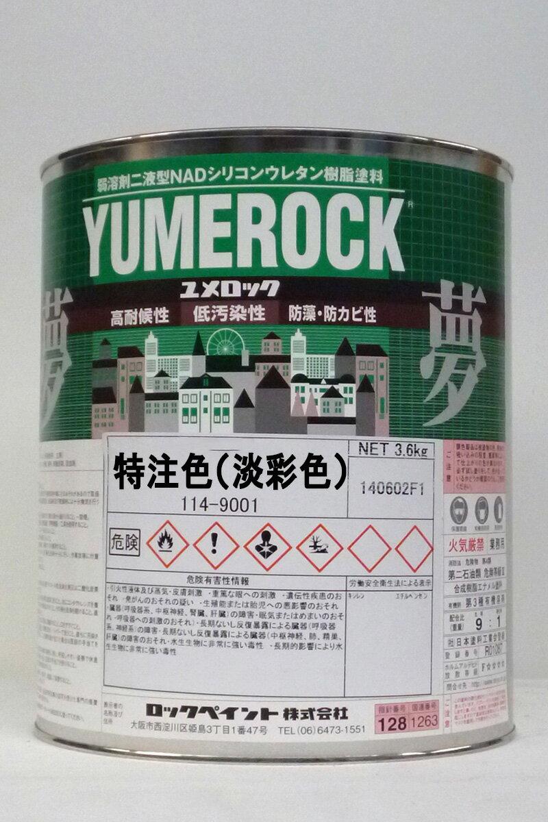 ユメロック主剤のみ 114-9001 特注色 淡彩色 3.6Kg/缶 【ご希望の色に調色します。色目により割高になります】 ロックペイント ペンキ 業務用 弱溶剤 臭気マイルド 防カビ 防藻 耐候性 低汚染