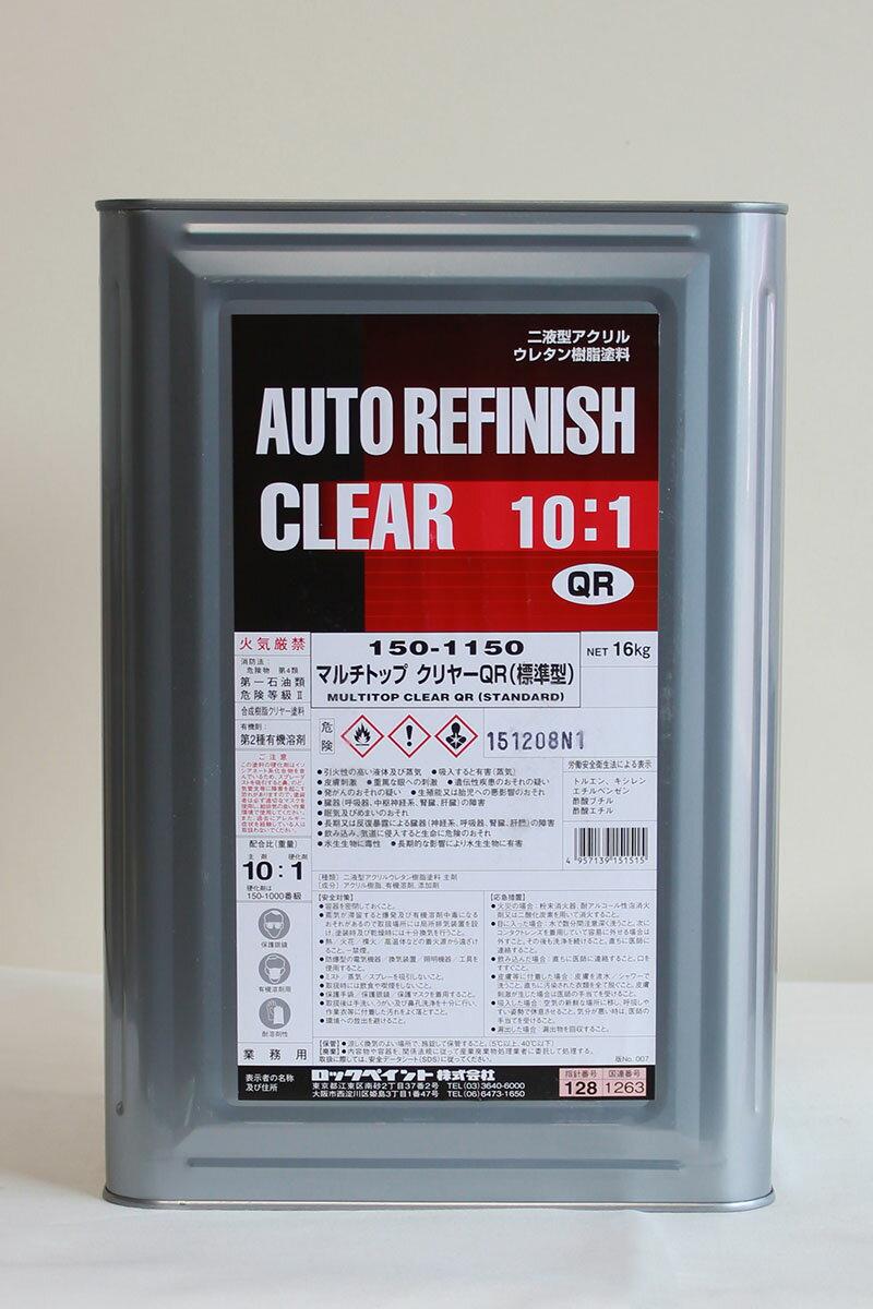 【送料無料】150-1150 マルチトップクリヤー QR 標準型 主剤 16Kg/缶 ロックペイント 車両