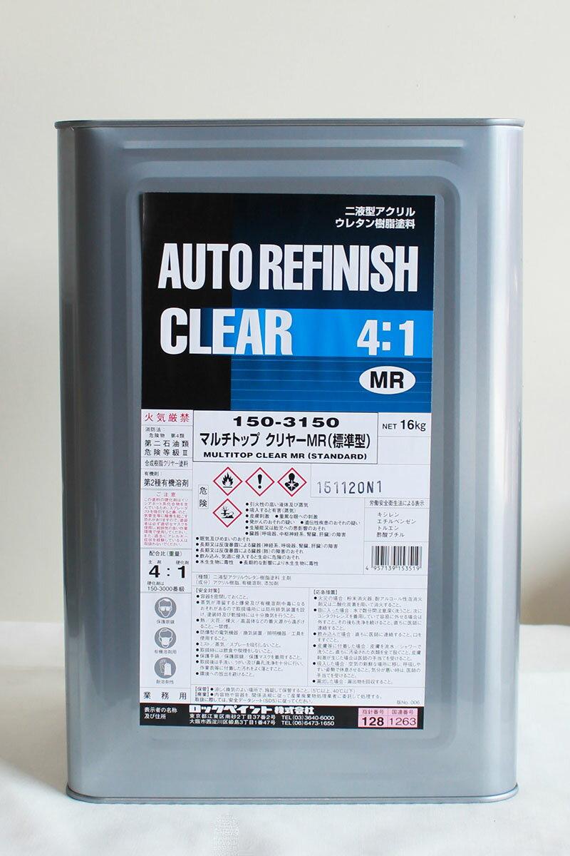 【送料無料】150-3150 マルチトップクリヤー MR 標準 主剤 16Kg/缶 ロックペイント 車両