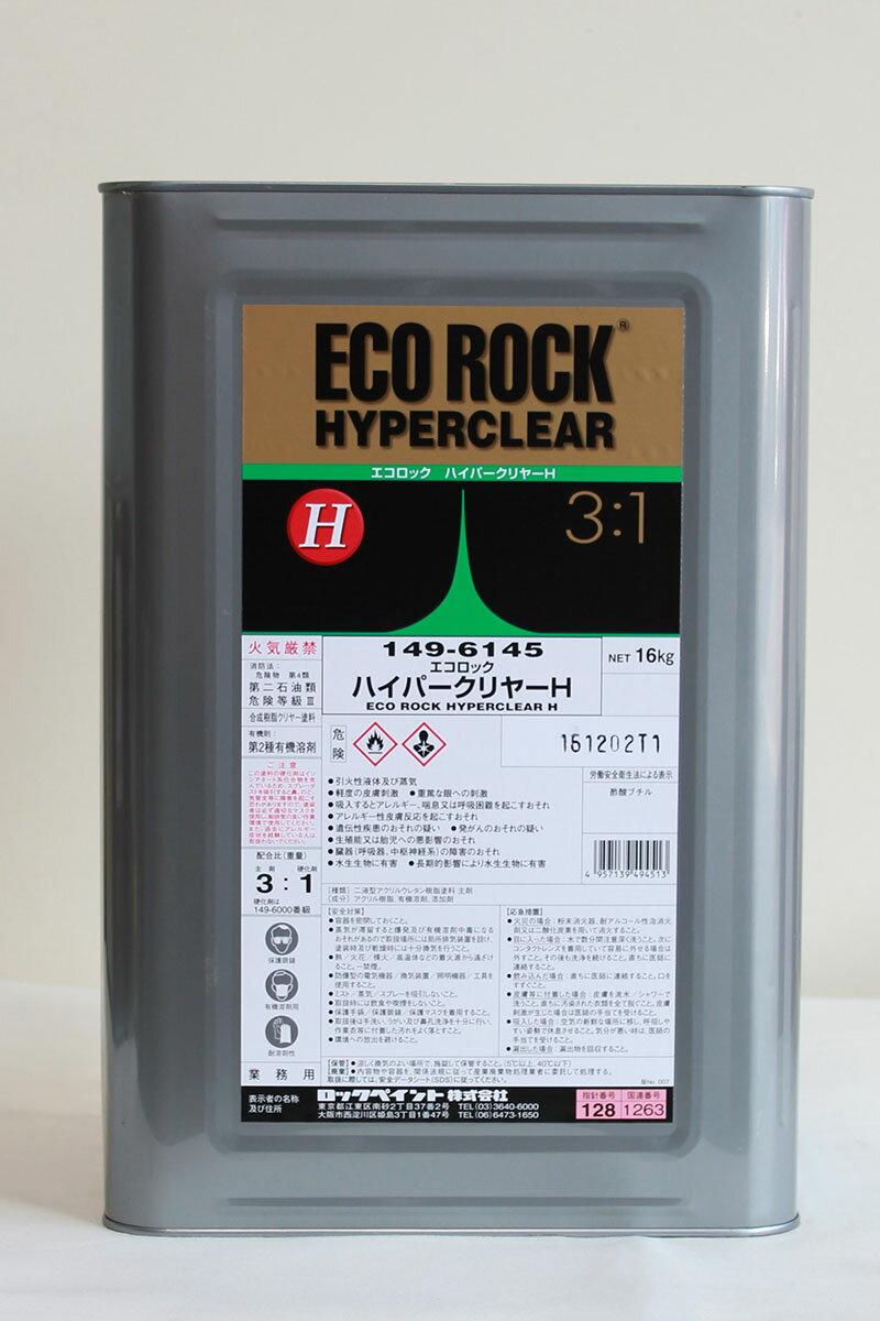 【送料無料】149-6145 エコロック ハイパ-クリヤー「H」主剤 16Kg/缶