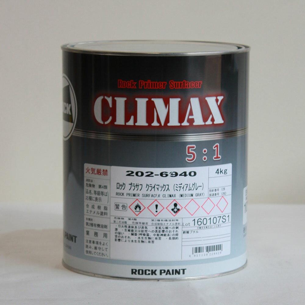 202-6940 ロック プラサフ クライマックス 主剤 ミディアムグレー 4Kg/缶 ロックペイント 特化則 PRTR 環境配慮型