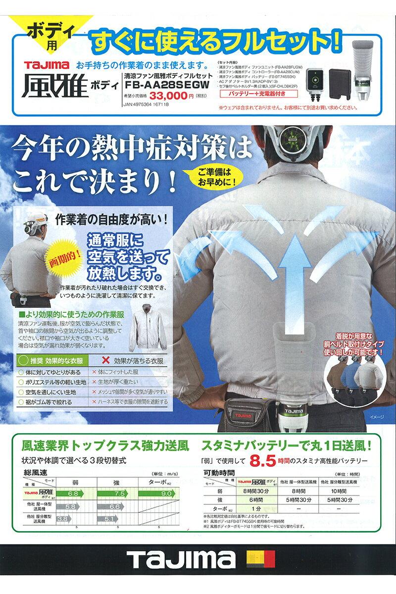 【送料無料】【30%OFF】清涼ファン風雅ボディフルセット 熱中症 作業着 送風 涼しい 冷却 TAJIMA