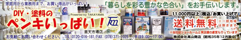 DIY・塗料のペンキいっぱい!:DIYから業務用塗料・塗料工具のことならお任せください。
