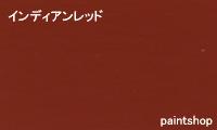 ケンエースGアクト2(低臭) インディアンレッド 16kg 日本ペイント