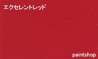 ケンエースGアクト2(低臭) エクセレントレッド 16kg 日本ペイント