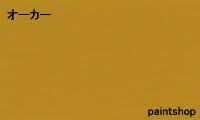 ケンエースGアクト2(低臭) オーカー 16kg 日本ペイント