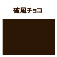 ダイナロック3 破風チョコ色 15kg ロックペイント