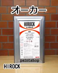 ハイロックDX オーカー 16kg 073-8233 塗料販売 ロックペイント ロック ROCK ROCKPAINT
