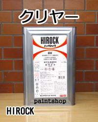 ●送料無料● ハイロックDX クリヤー 16kg 073-8150 塗料販売 ロックペイント ロック ROCK ROCKPAINT