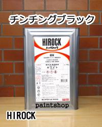 ハイロックDX チンチングブラック 16kg 073-8030 塗料販売 ロックペイント ロック ROCK ROCKPAINT