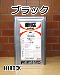 ●送料無料● ハイロックDX ブラック 16kg 073-8234 塗料販売 ロックペイント ロック ROCK ROCKPAINT