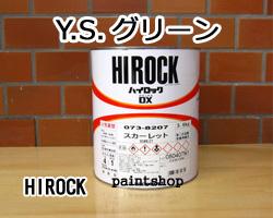 ハイロックDX YSグリーン 3.6kg 073-8077 塗料販売 ロックペイント ロック ROCK ROCKPAINT