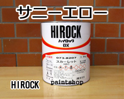 ハイロックDX サニーエロー(無鉛) 3.6kg 073-8054 塗料販売 ロックペイント ロック ROCK ROCKPAINT