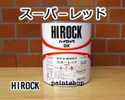 ハイロックDX スーパーレッド 3.6kg 073-8039 塗料販売 ロックペイント ロック ROCK ROCKPAINT