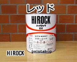ハイロックDX レッド 3.6kg 073-8210 塗料販売 ロックペイント ロック ROCK ROCKPAINT