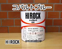 ●送料無料● ハイロックDX コバルトブルー 3.6kg 073-4013 塗料販売 ロックペイント ロック ROCK ROCKPAINT