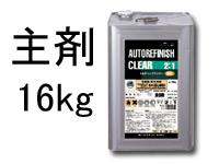 ロックペイント マルチトップシリーズ 150-5140 クリヤーSH 主剤 16kg