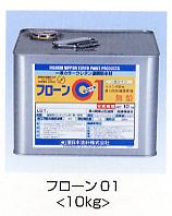東日本塗料 フローン01 10kg (防水材)