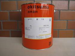 No.900 スタンダード用下塗り 錆 4kg オキツモ okitsumo