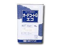 オーデコートGエコ 常備色 15kgよく使われる色  日本ペイント