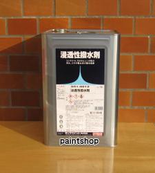 浸透性撥水剤 ロックガード 16L 051-0012 ロックペイント