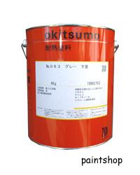 No.980 スタンダード用下塗り 錆色 4kg オキツモ okitsumo