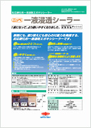 日本ペイント 1液浸透シーラー 15kg