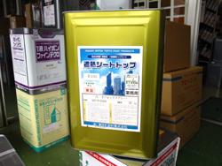 遮熱シートトップ#100 16kg 東日本塗料