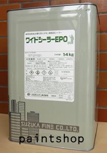 ワイドシーラーエポ 14kg スズカファイン