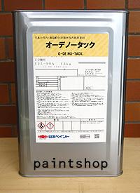 濃彩色の調色 オーデノータック 15kg 日本ペイント