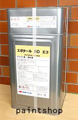 エポタールBOエコ 18kgセット 日本ペイント
