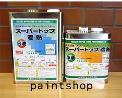 スーパートップ遮熱 6kgセット 東日本塗料