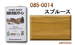 085-0014 防腐防虫ステイン(ナフタデコール) スプルース 4L ロックペイント ロック ROCKPAINT